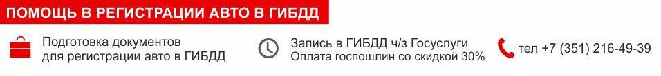 Регистрация авто в ГИБДД Челябинска