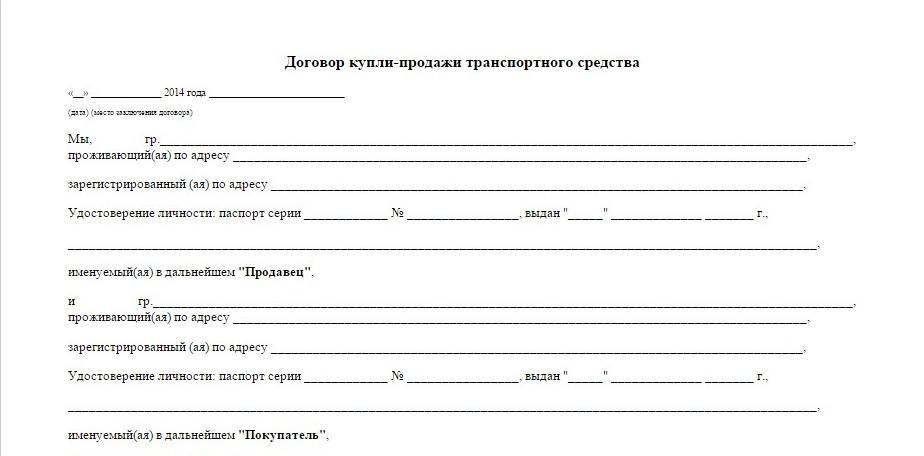 Где оформить договор купли-продажи автомобиля в Магнитогорске?