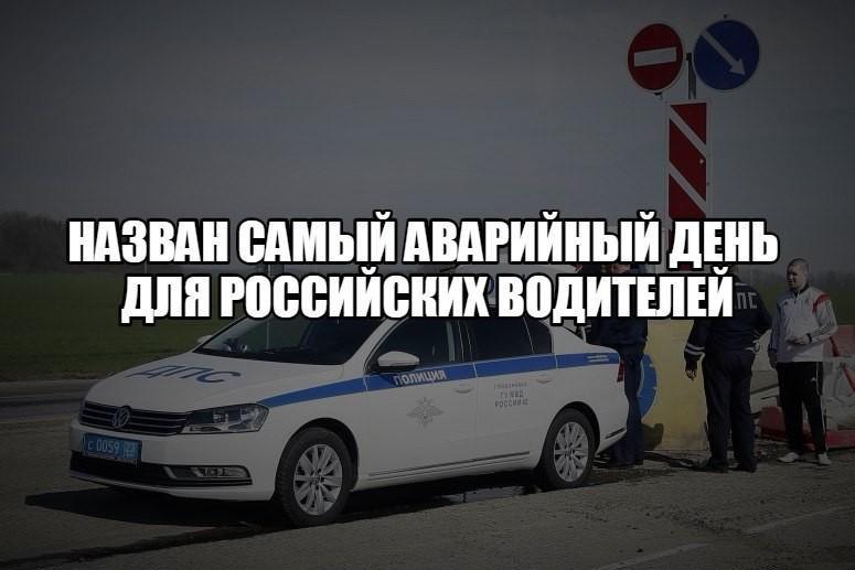 ГИБДД определила самый аварийный месяц и день недели