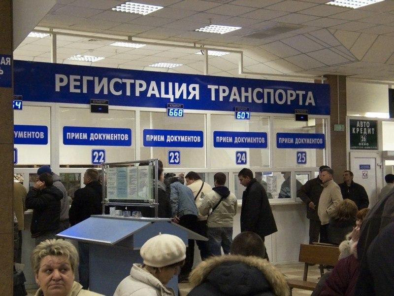 Прием документов для регистрации транспорта в ГИБДД