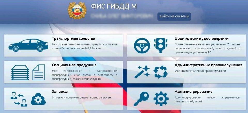 Россияне смогут бесплатно пользоваться базой ГИБДД