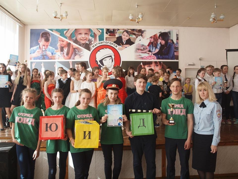 5 юбилейный конкурс отрядов Юных Инспекторов Движения в Магнитогорске