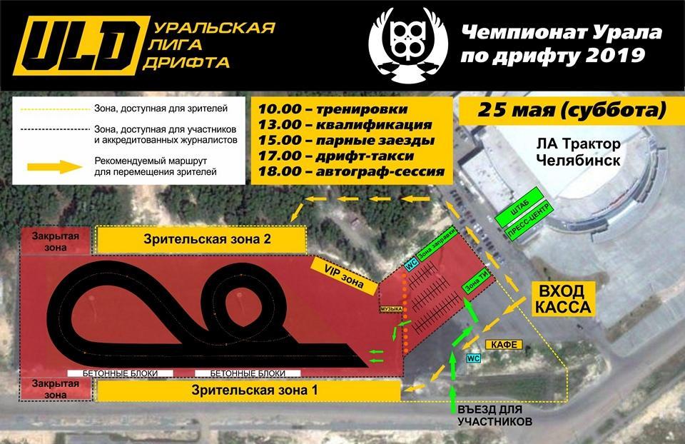 Первый этап юбилейного сезона по дрифту в Челябинске